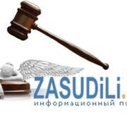 ЗАСУДИЛИ.РУ  Оборотная сторона судебной системы группа в Моем Мире.