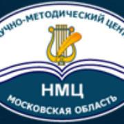 Нмц московской области официальный сайт конкурсы 2018
