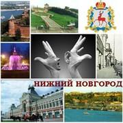 ВОГ - Нижний Новгород группа в Моем Мире.
