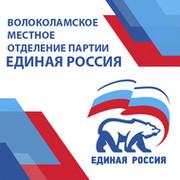 ЕДИНАЯ РОССИЯ Волоколамск группа в Моем Мире.