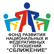 """Фонд развития национальных и федеративных отношений """"СБЛИЖЕНИЕ"""" группа в Моем Мире."""