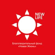 """Благотворительный фонд """"Новая жизнь"""" группа в Моем Мире."""