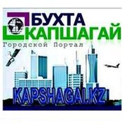 БУХТА КАПШАГАЙ group on My World