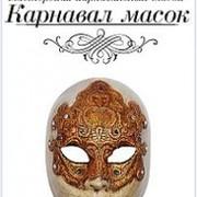 ~~~Карнавальные маски ручной работы~~~ группа в Моем Мире.