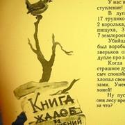 КНИГА ЖАЛОБ И ПРЕДЛОЖЕНИЙ РФ. group on My World