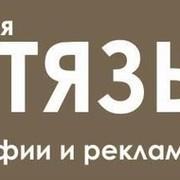 Витязь полиграфия реклама Днепр группа в Моем Мире.