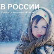 В РОССИИ  group on My World