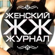 ЖЖ - Женский журнал группа в Моем Мире.