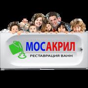 МосАкрил | Реставрация ванн акрилом group on My World