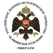 Российское военно-историческое общество group on My World