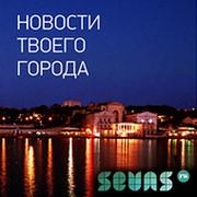 Новости Севастополя и Крыма group on My World