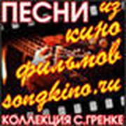 ПЕСНИ из КИНОФИЛЬМОВ группа в Моем Мире.