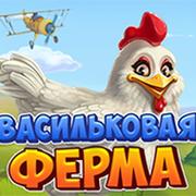 Васильковая ферма - официальная группа group on My World