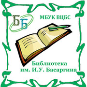 Библиотека Басаргина on My World.
